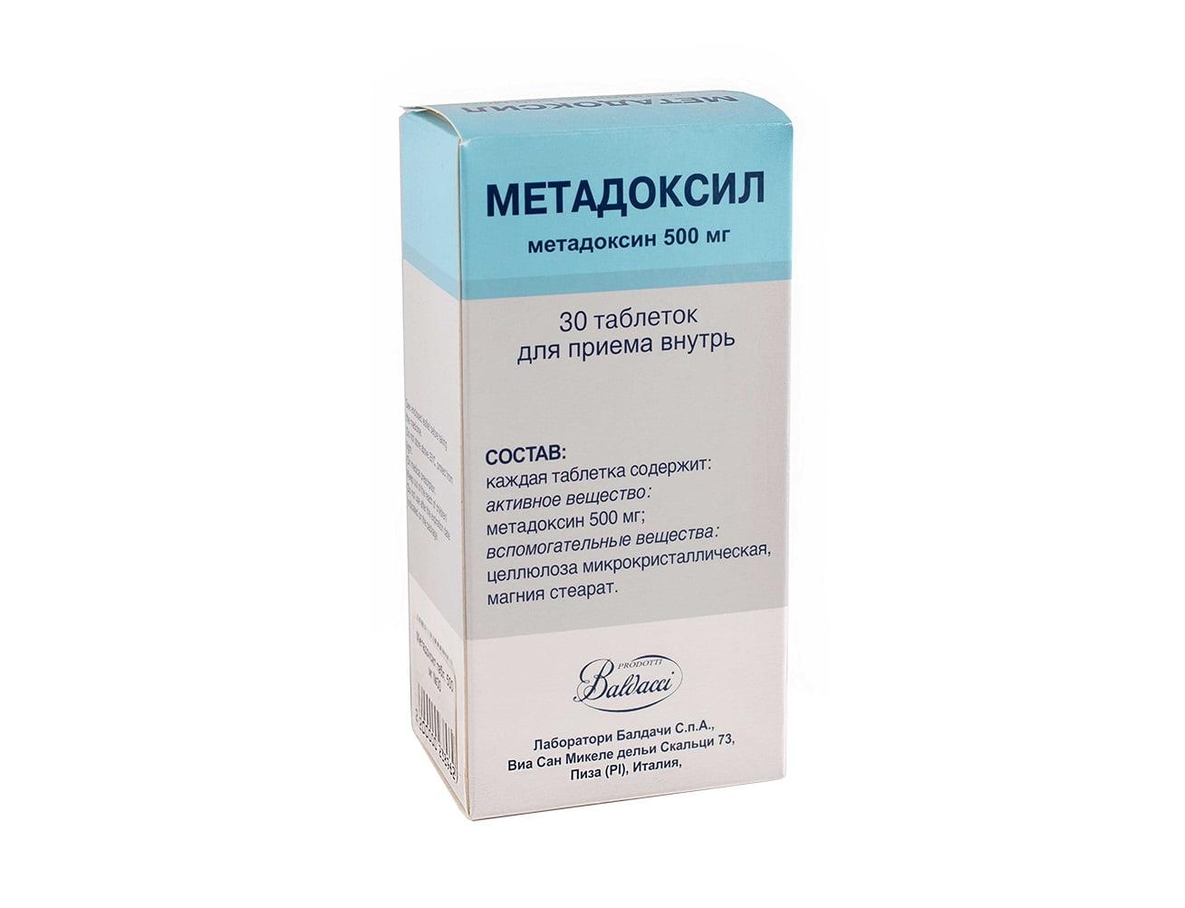 Метадоксил: инструкция, показания и противопоказания