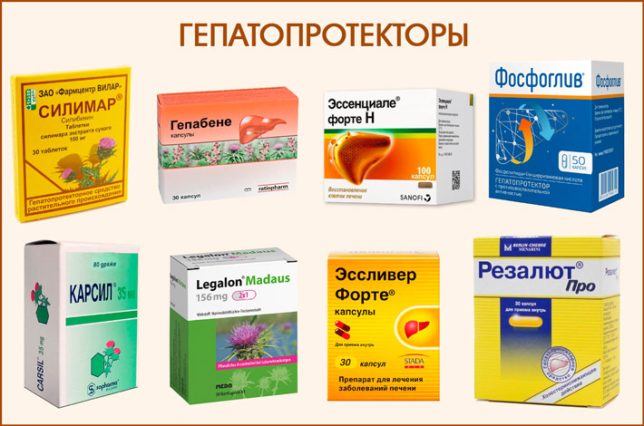 Препараты гепатопротекторы для лечения гепатита